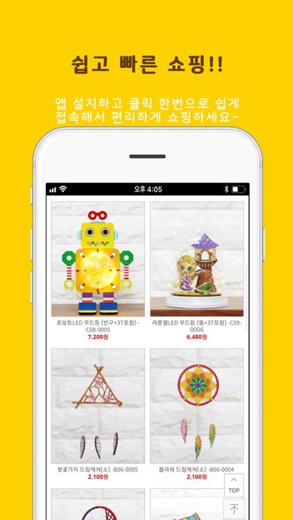 아기자기우드 - 팬시우드 공예전문몰