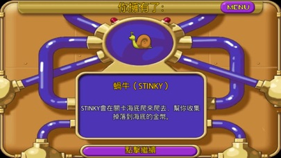 Screenshot for 怪怪水族館 in Taiwan App Store