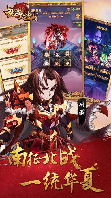 三国-乱世天地:三国志群英传三国卡牌游戏