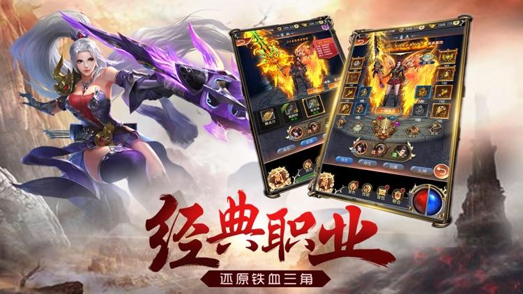 至尊武神-2018年度热门挂机手游 screenshot-3