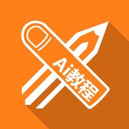 Illustrator 互动教程 for iPad