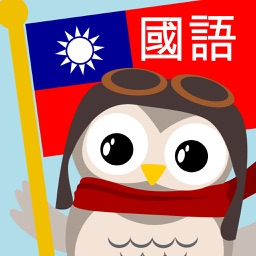 Gus on the Go: Taiwanese Mandarin