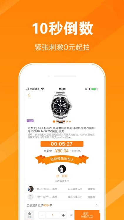 一元云购-云竞拍惊喜无限! screenshot-3