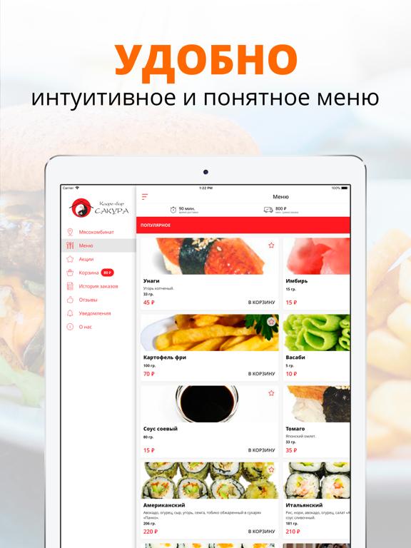 САКУРА   Энгельс screenshot 5