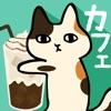 くっつき猫カフェ。ねこ好き必見。ネコ店長の育成ゲームアイコン