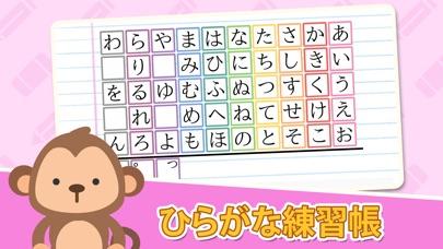 ひらがなかこうよ-あいうえお文字の書き方練習アプリのスクリーンショット3
