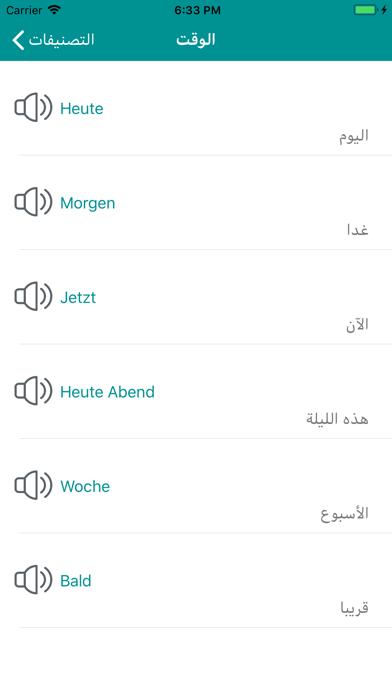 تعلم الالمانية بسهولة وبالصوت screenshot 4