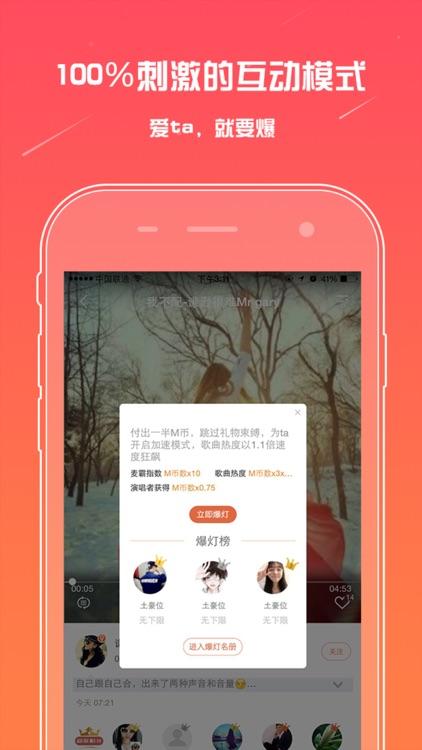 麦唱-你的移动练歌房 screenshot-3