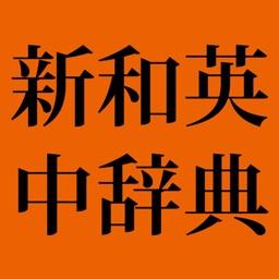 新和英中辞典 第5版【研究社】(ONESWING)