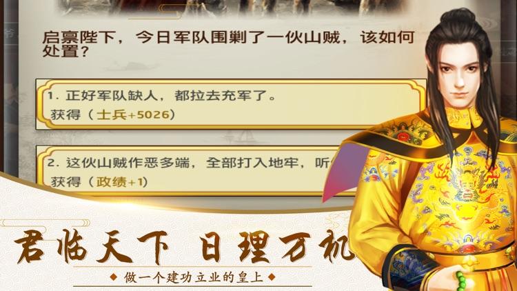 皇上圣明 - 皇帝养成类宫廷游戏