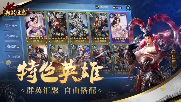 我的王朝 screenshot-1