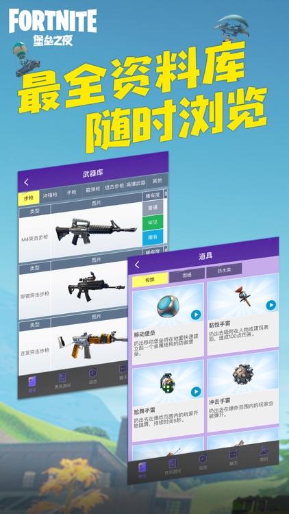 掌上堡垒 screenshot-2