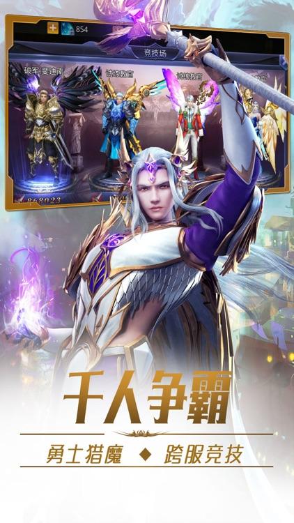 永恒战迹-魔幻传奇mmorpg手游 screenshot-4
