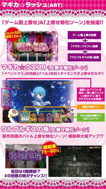 【777NEXT】SLOT魔法少女まどかマギカ2