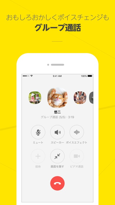カカオトーク- KakaoTalk ScreenShot2