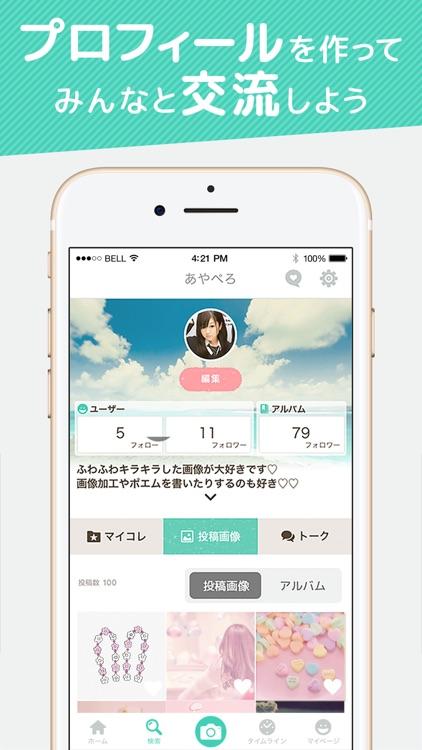 画像加工と画像検索 - 「プリ画像」byGMO screenshot-4