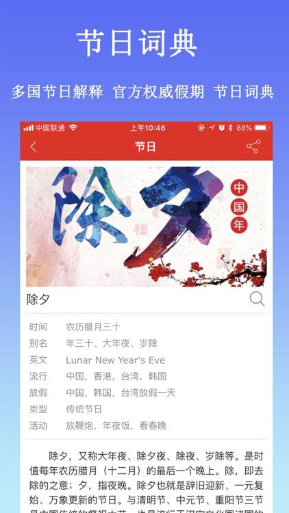 万年历-日历天气 screenshot-9