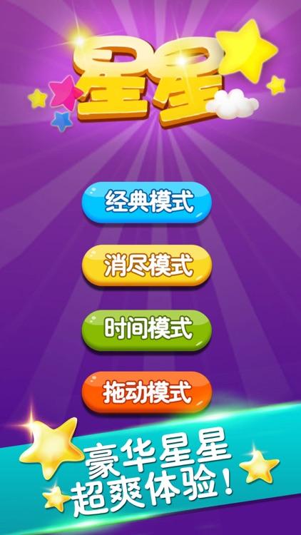消灭宝石—单机版消除游戏 screenshot-4