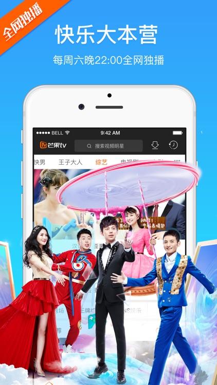 芒果TV screenshot-4
