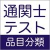 通関士テスト 品目分類 - iPhoneアプリ