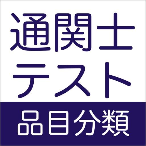 通関士テスト 品目分類
