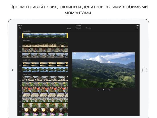 iMovie Скриншоты8
