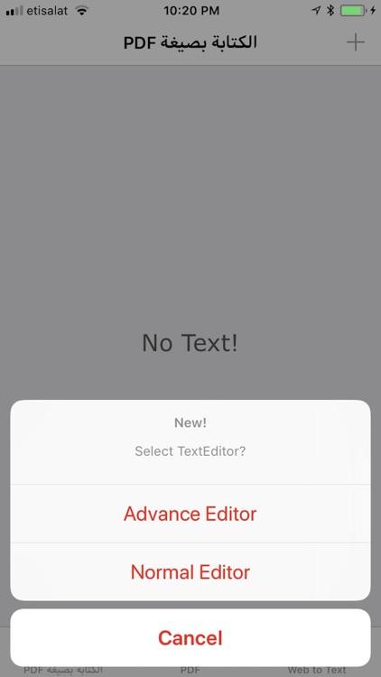 الكتابة بصيغة PDF screenshot-3