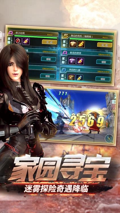 超神学院-雄兵连回归 screenshot-3