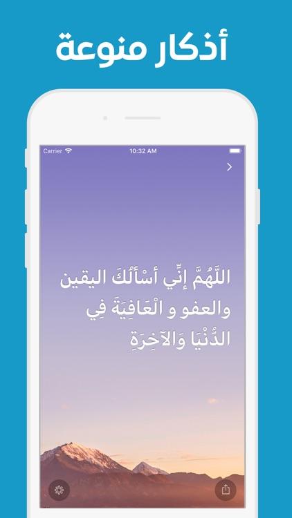 Athkar - أذكار screenshot-4