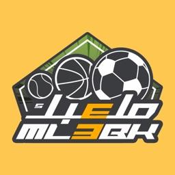 Mal3abk - ملعبك