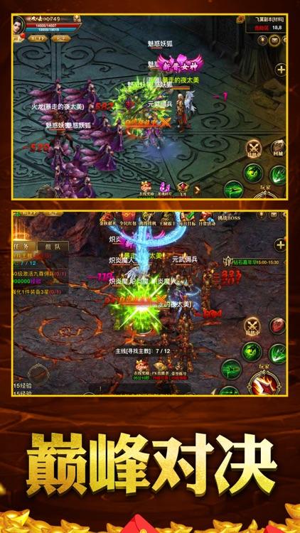 怒斩一刀流:王者对决,烈焰归来 screenshot-3