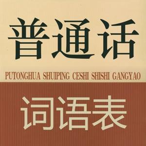 普通话考试词语表全集(有声)