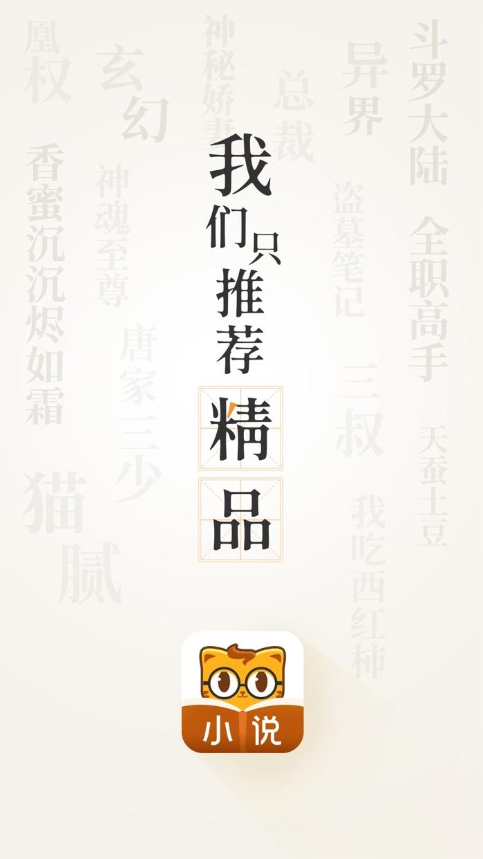 七猫精品小说-原名阅读王 Screenshot
