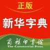新华字典-商务印书馆官方正版