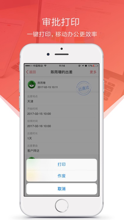 HongUnited — Focus Management and Collaboration screenshot-4