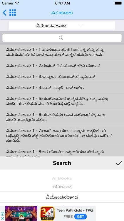 Kannada Bible-Offline screenshot-4