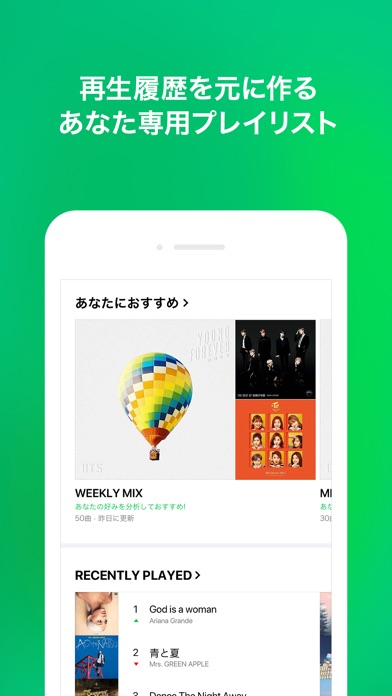 音楽はLINE MUSIC 人気音楽アプリ ScreenShot1