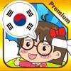 韓国語会話マスター 「Premium」