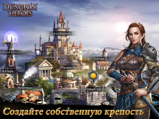 Скачать Dungeon & Heroes: 3D RPG