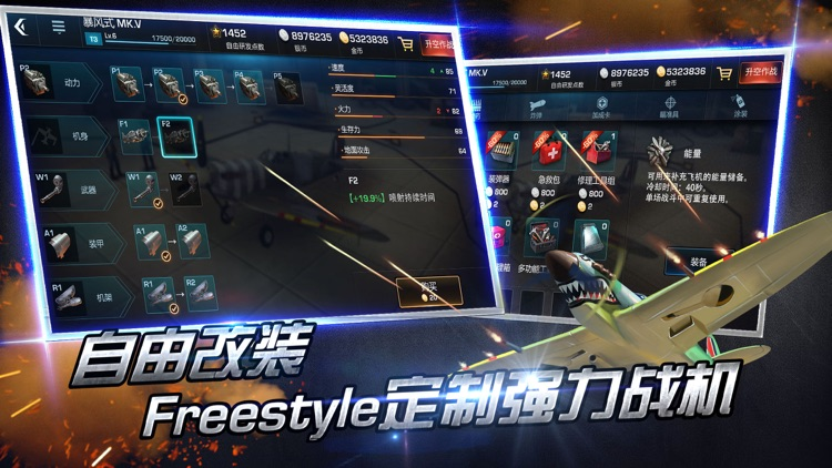 浴血长空 screenshot-4