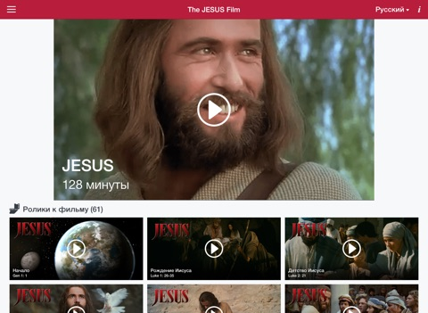библия+ Скриншоты11
