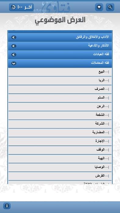 Screenshot for فتاوى إسلام ويب Islamweb FATWA in United States App Store