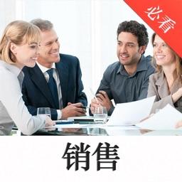销售必看-说话技巧、心理学、口才