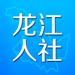 115.龙江人社