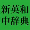 Keisokugiken Corporation - 新英和中辞典 第7版【研究社】(ONESWING) アートワーク