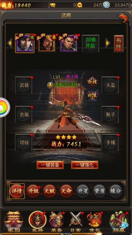 全民战三国 - 热血策略三国游戏 screenshot-4