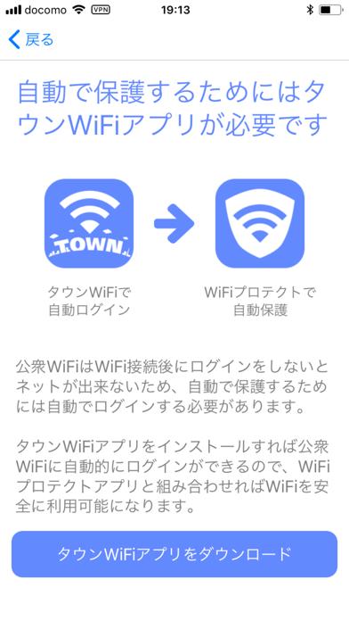 WiFiプロテクトのおすすめ画像5