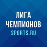Лига чемпионов от Sports.ru на пк