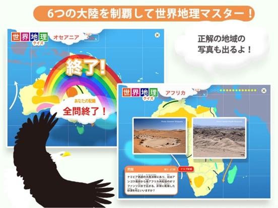 世界地理クイズ 楽しく学べるシリーズのおすすめ画像2