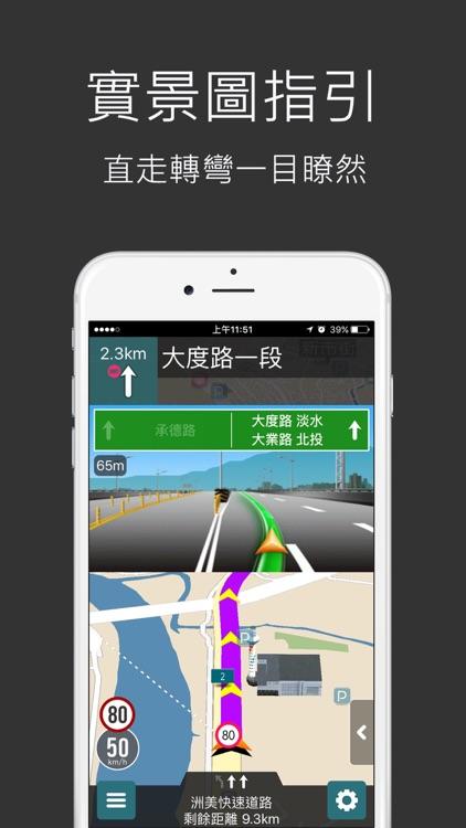 樂客導航王全3D Pro screenshot-3